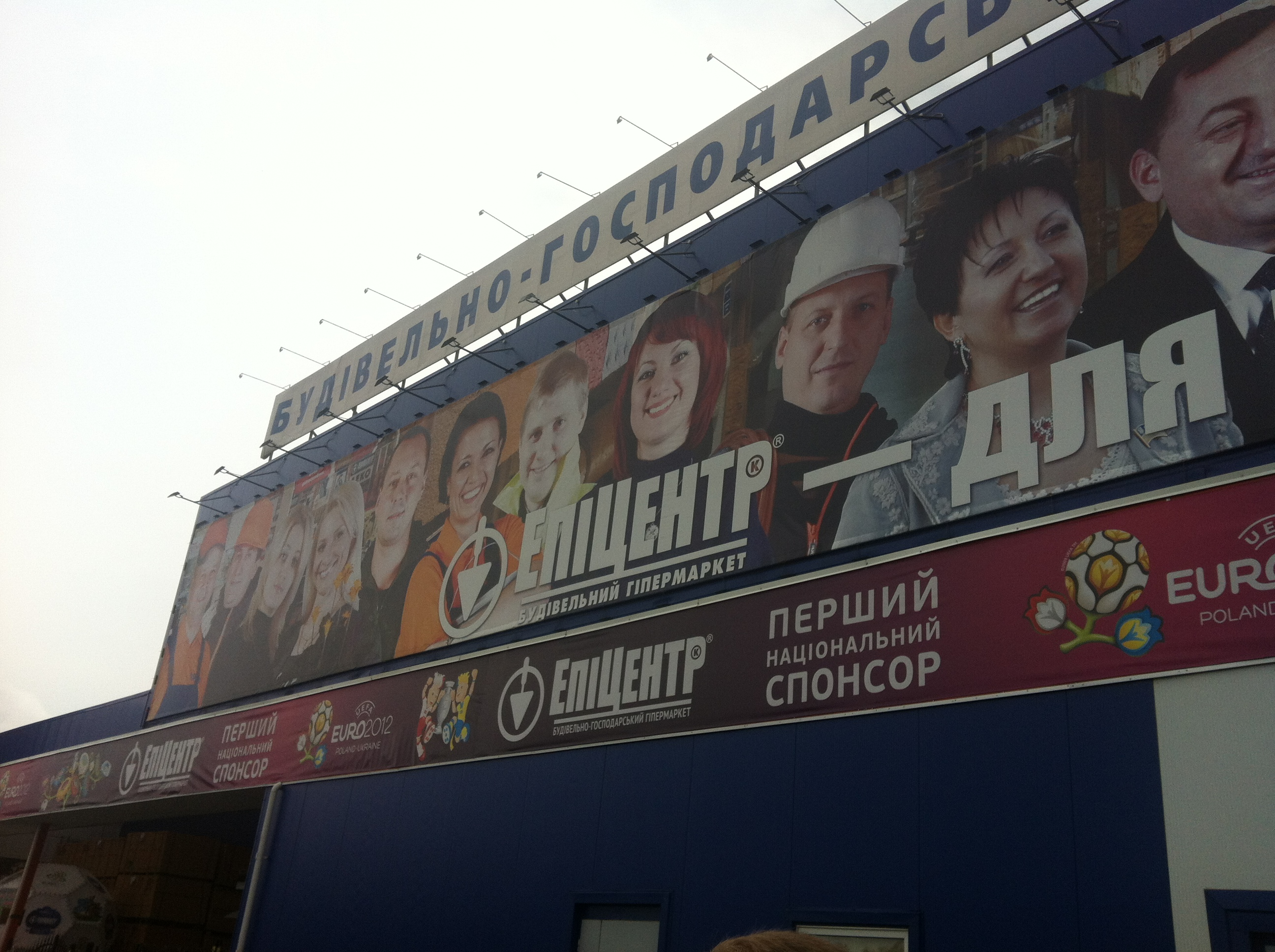 Signage outside of Epicenter, a Ukrainian superstore